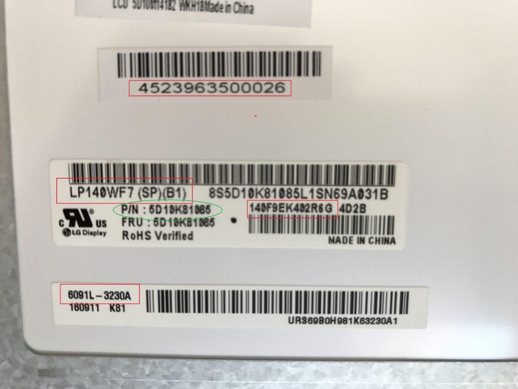 Notebook Display kompatibel
